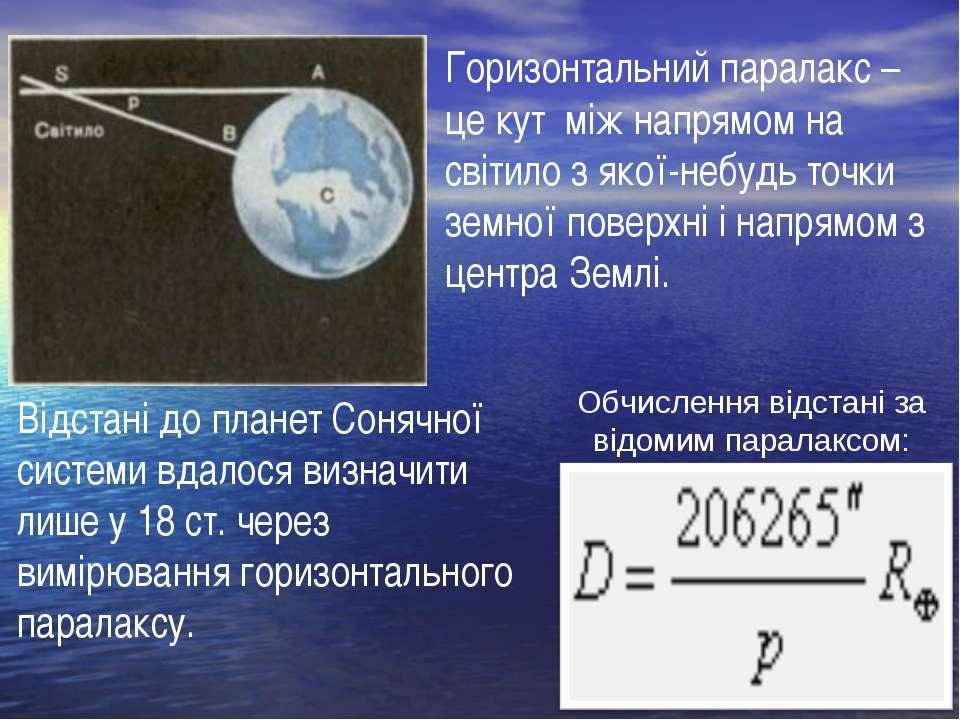 Обчислення відстані за відомим паралаксом: Горизонтальний паралакс – це кут м...