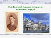 М.А. Римський-Корсаков в Морскому кадетському корпуci