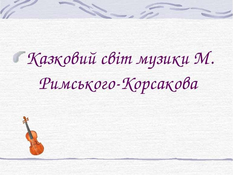 Казковий свiт музики М. Римського-Корсакова