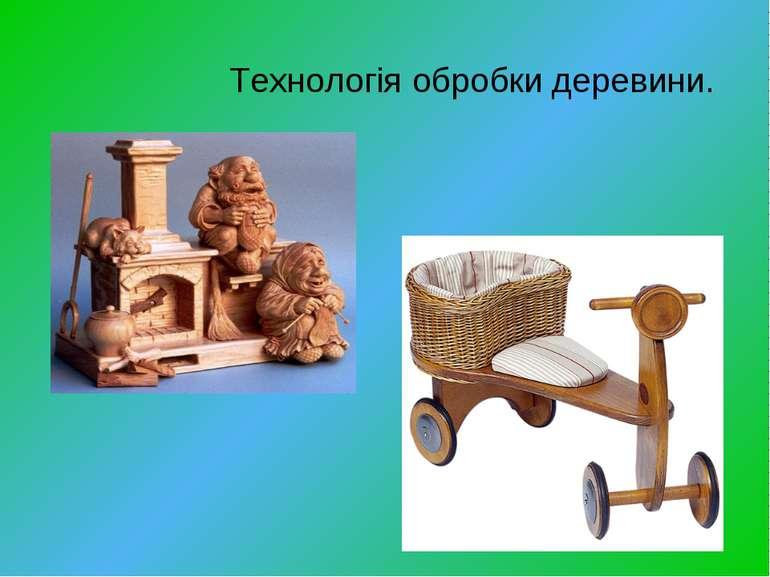 Технологія обробки деревини.