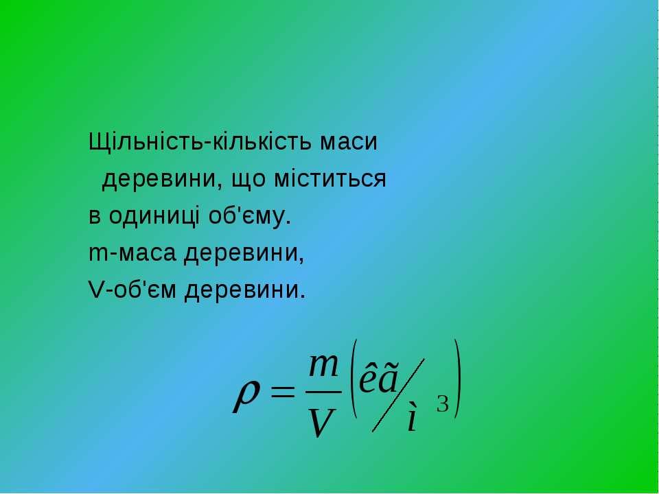 Щільність-кількість маси  деревини, що міститься в одиниці об'єму. m-маса де...