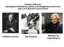 В жовтні 1968 року присуджена Нобелівська премія за розшифровку генетичного к...