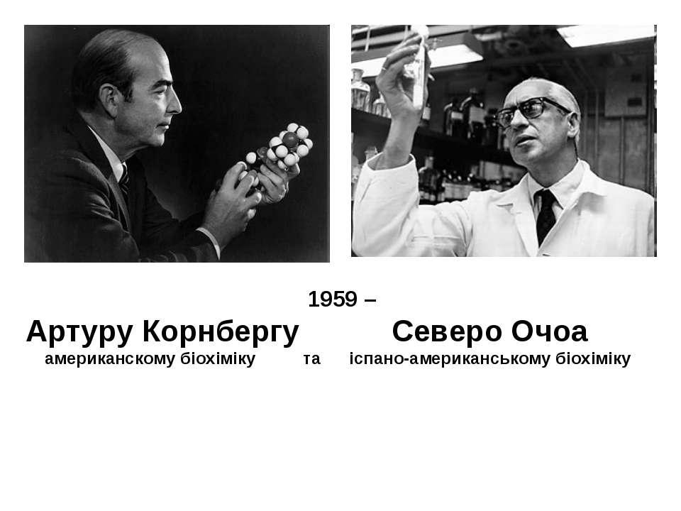 1959 – Артуру Корнбергу Северо Очоа американскому біохіміку та іспано-америка...