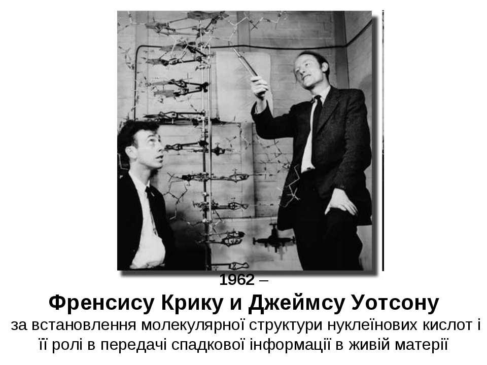 1962 – Френсису Крику и Джеймсу Уотсону за встановлення молекулярної структур...