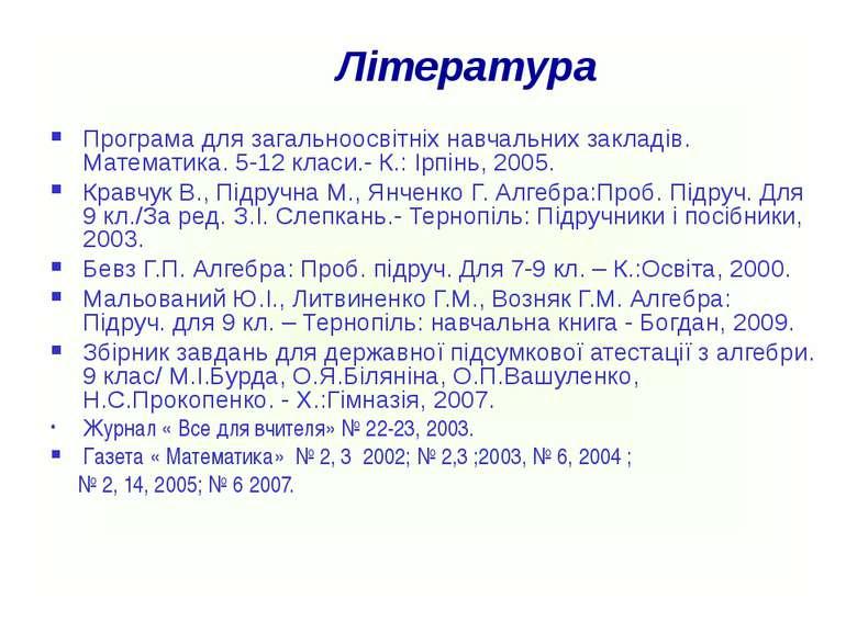 Література Програма для загальноосвітніх навчальних закладів. Математика. 5-1...