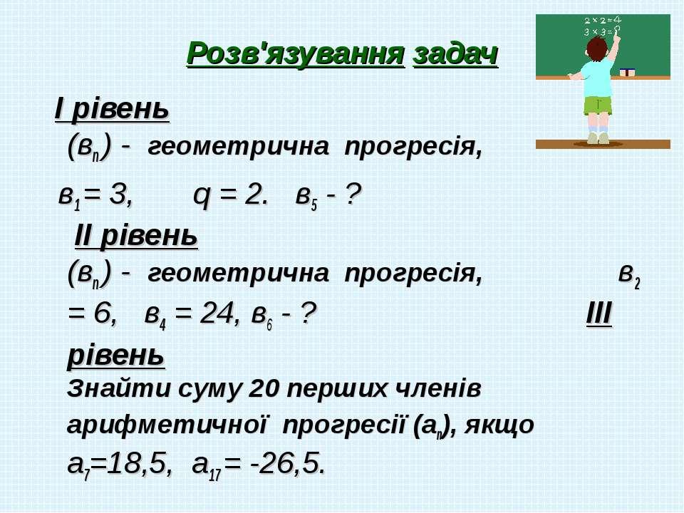 Розв'язування задач І рівень (вn ) - геометрична прогресія, в1 = 3, q = 2. в5...