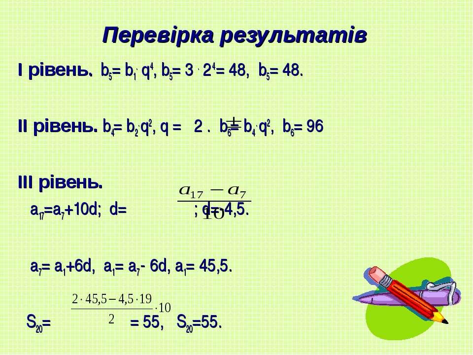Перевірка результатів І рівень. b5= b1. q4, b5= 3 . 24 = 48, b5= 48. ІІ рівен...