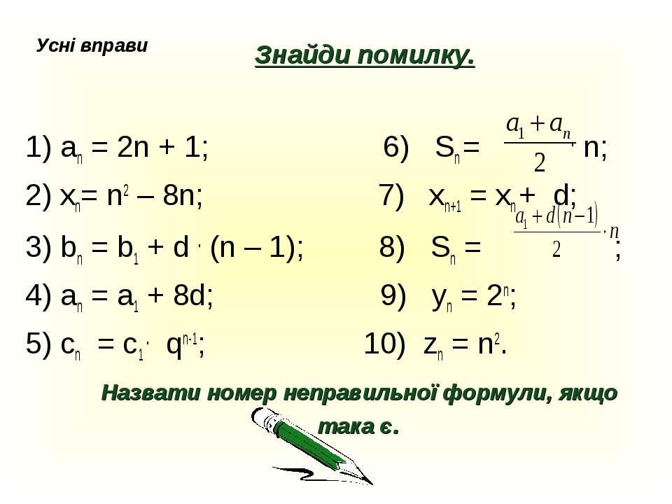 Знайди помилку. 1) аn = 2n + 1; 6) Sn = . n; 2) хn= n2 – 8n; 7) xn+1 = xn + d...