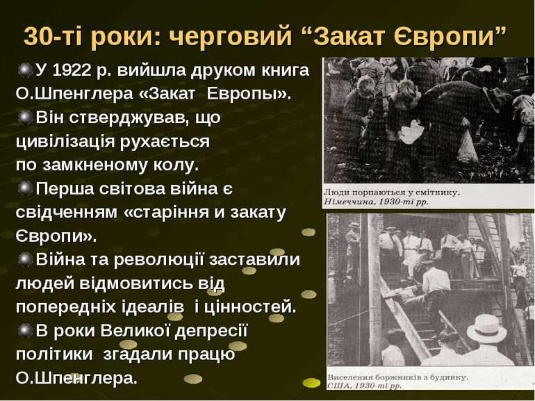 """30-ті роки: черговий """"Закат Європи"""" У 1922 р. вийшла друком книга О.Шпенглера..."""