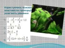 Користуючись основною властивістю пропорції розв'яжіть рівняння 1). 2). 3). 4).
