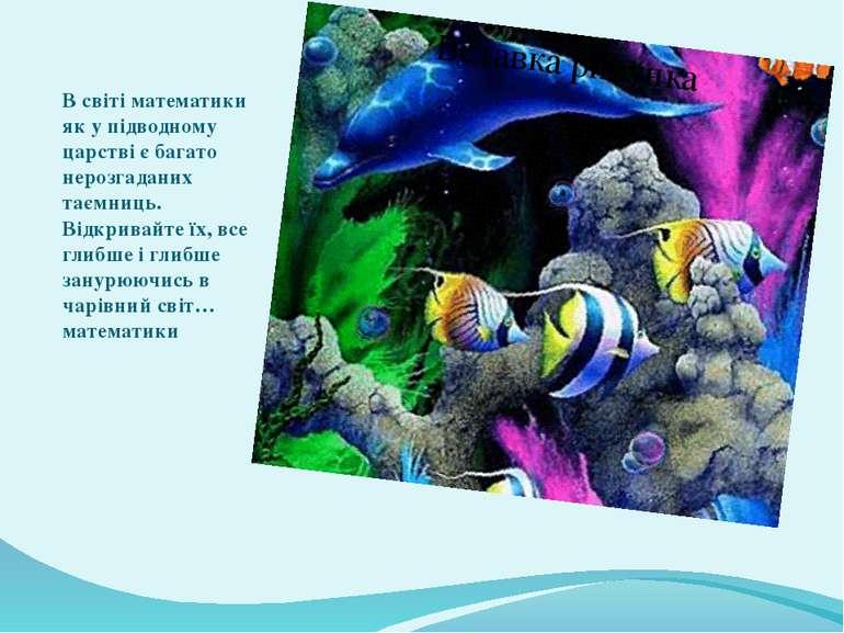 В світі математики як у підводному царстві є багато нерозгаданих таємниць. Ві...