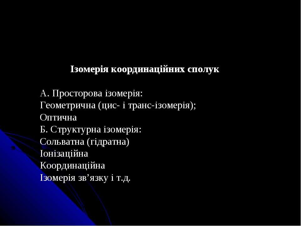 Ізомерія координаційних сполук А. Просторова ізомерія: Геометрична (цис- і тр...