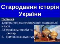 Стародавня історія України Питання. Археологічна періодизація прадавньої істо...