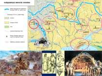 Стародавня історія України карта