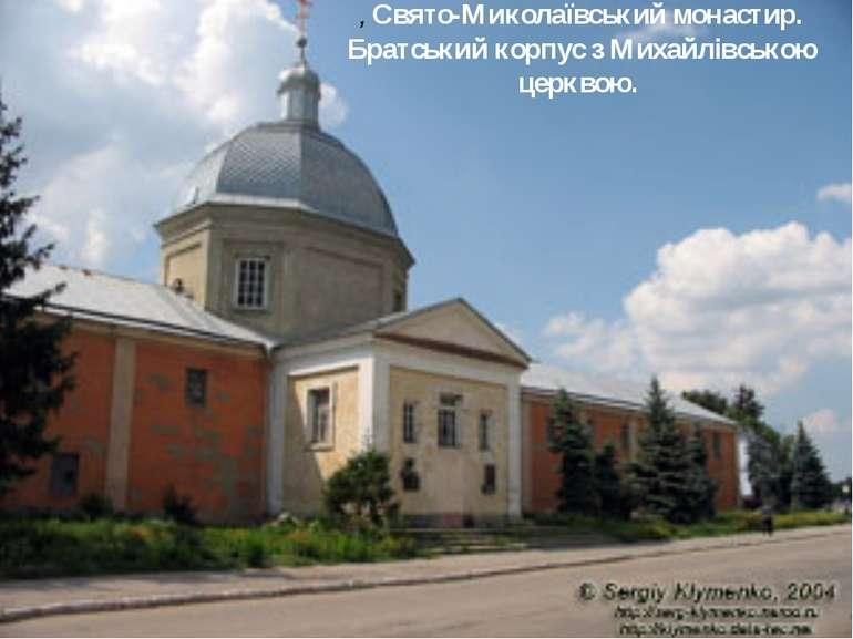 , Свято-Миколаївський монастир. Братський корпус з Михайлівською церквою.