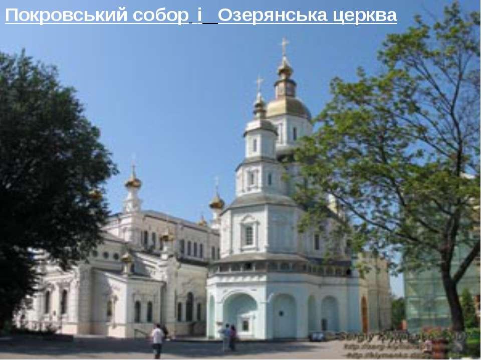 і Озерянська церква Покровський собор і Озерянська церква