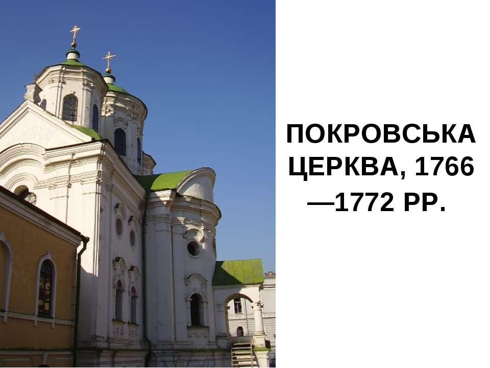 ПОКРОВСЬКА ЦЕРКВА, 1766—1772 РР.
