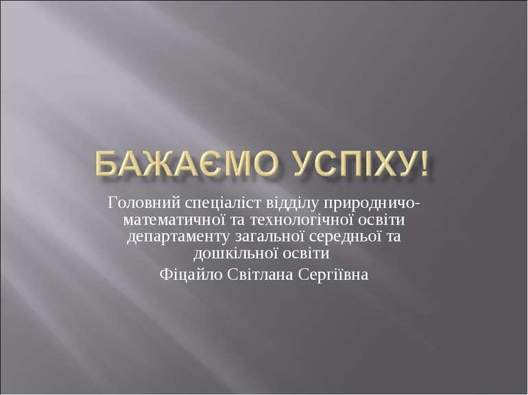 Головний спеціаліст відділу природничо-математичної та технологічної освіти д...