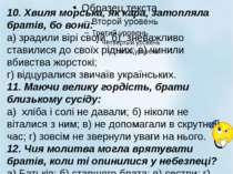 10. Хвиля морська, як кара, затопляла братів, бо вони: а) зрадили вірі своїй;...