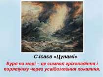 С.Ісаєв «Цунамі» Буря на морі – це символ гріхопадіння і порятунку через усві...