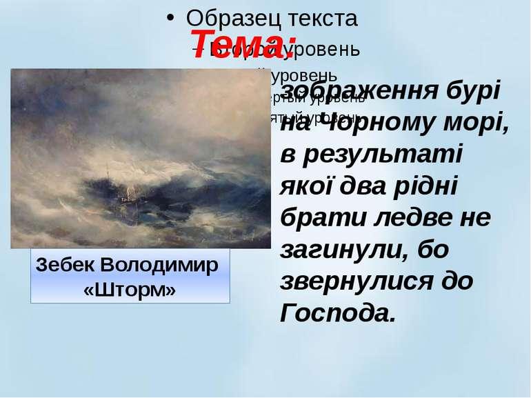 Тема: зображення бурі на Чорному морі, в результаті якої два рідні брати ледв...