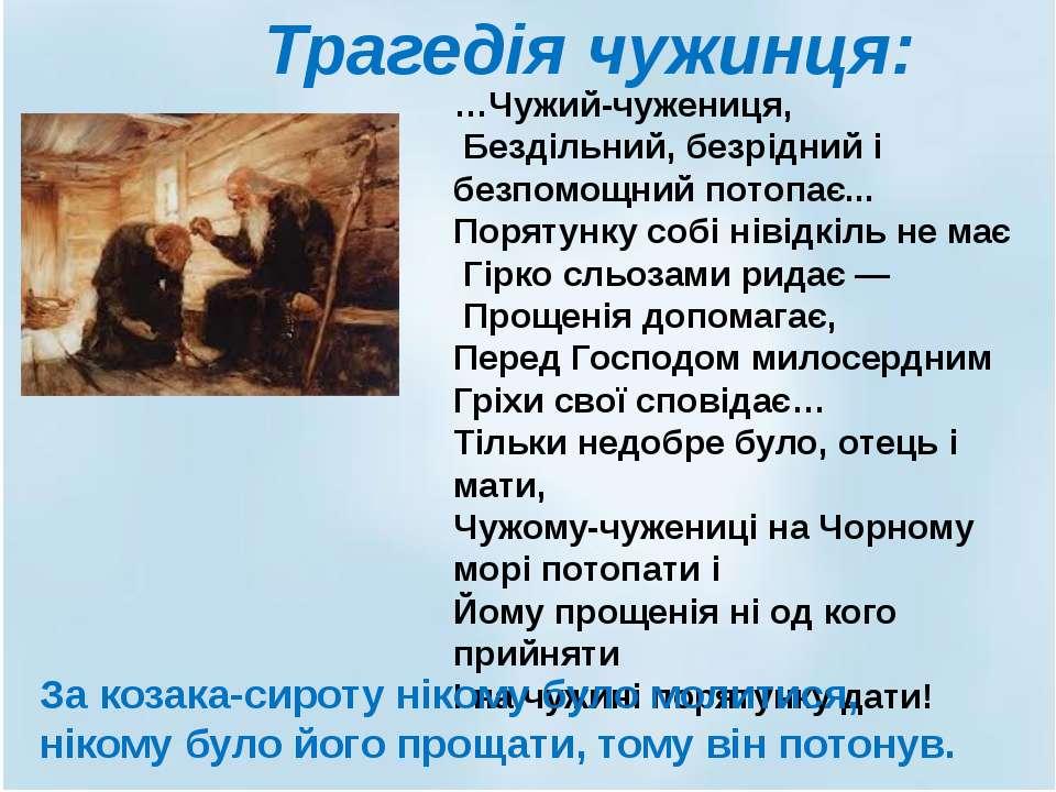 Трагедія чужинця: …Чужий-чужениця, Бездільний, безрідний і безпомощний потопа...