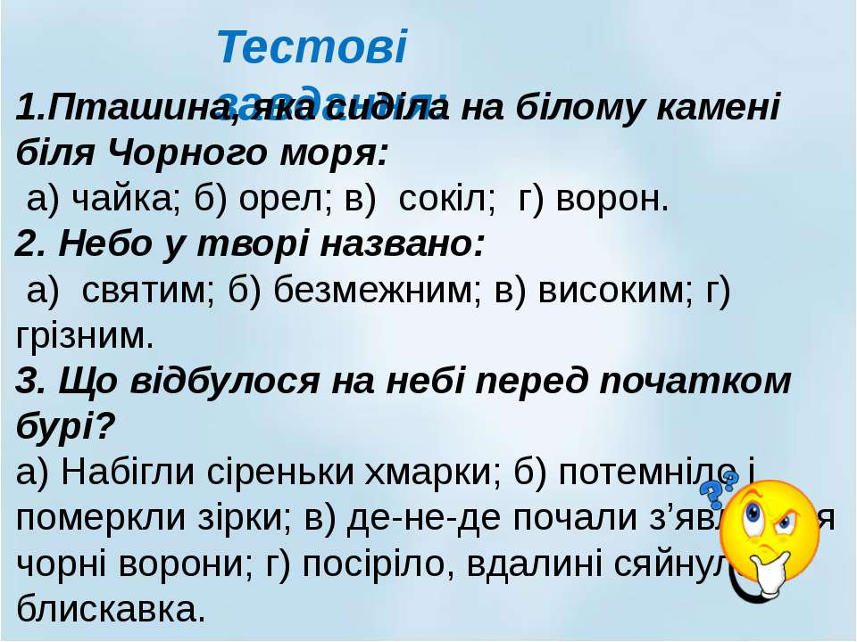 Тестові завдання: 1.Пташина, яка сиділа на білому камені біля Чорного моря: а...