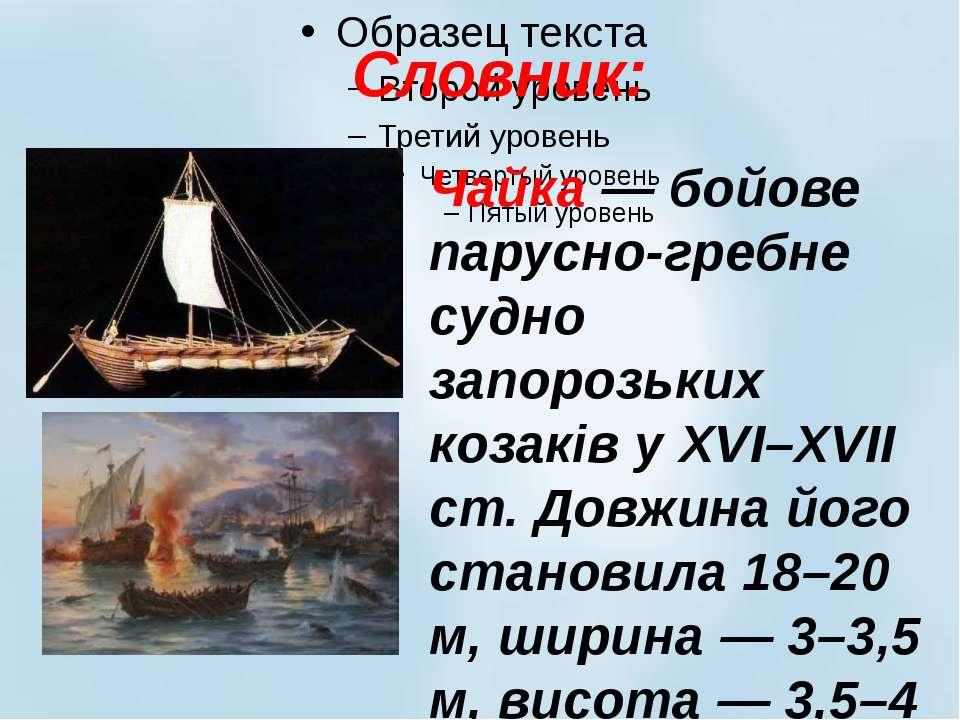Словник: Чайка — бойове парусно-гребне судно запорозьких козаків у XVI–XVII с...