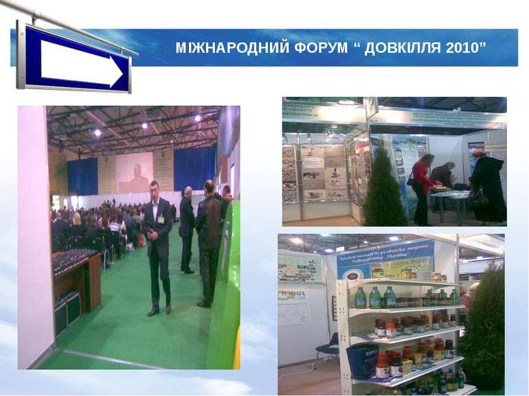 """МІЖНАРОДНИЙ ФОРУМ """" ДОВКІЛЛЯ 2010"""""""