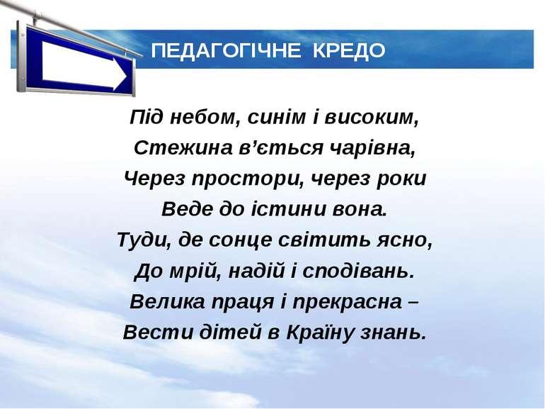 ПЕДАГОГІЧНЕ КРЕДО Під небом, синім і високим, Стежина в'ється чарівна, Через ...