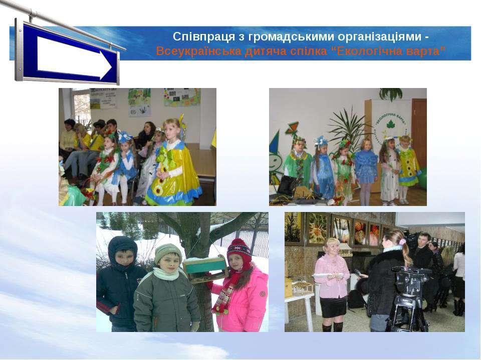 """Співпраця з громадськими організаціями - Всеукраїнська дитяча спілка """"Екологі..."""