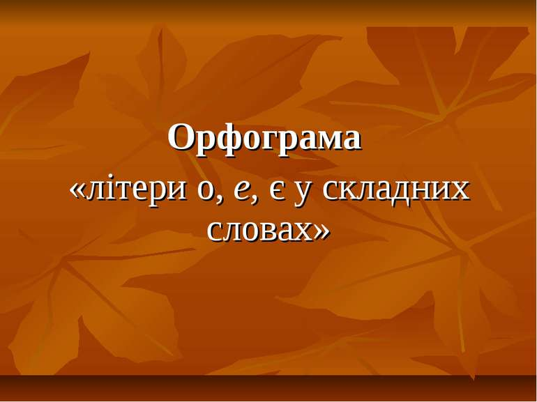 Орфограма «літери о, е, є у складних словах»