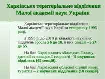 Харківське територіальне відділення Малої академії наук України Харківське те...
