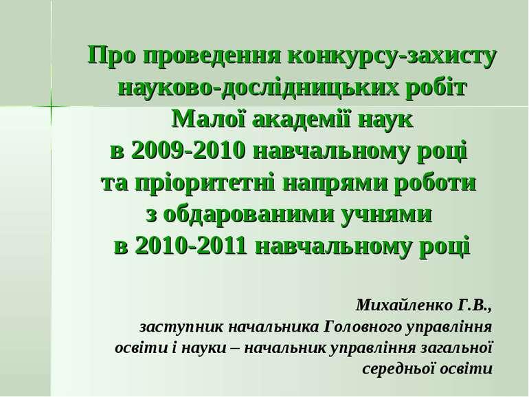 Про проведення конкурсу-захисту науково-дослідницьких робіт Малої академії на...