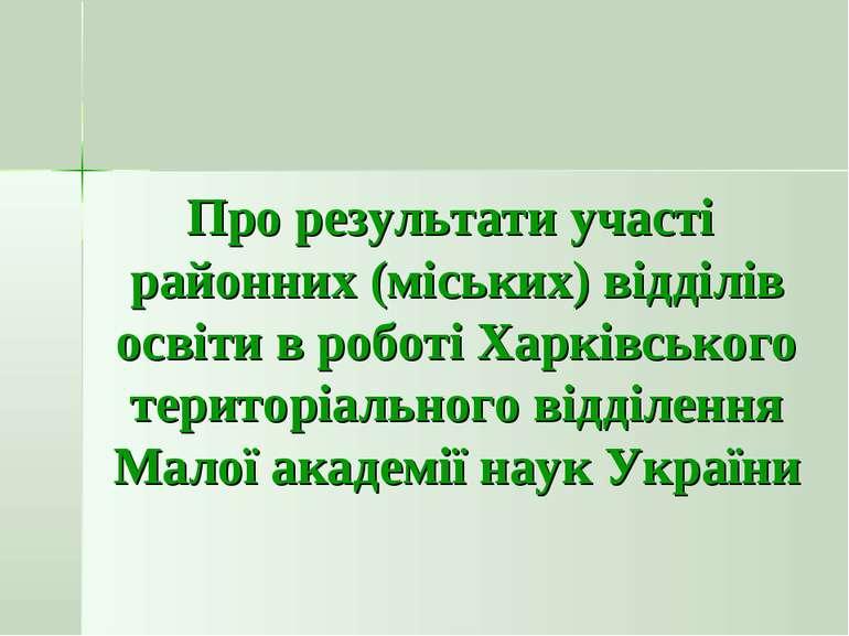 Про результати участі районних (міських) відділів освіти в роботі Харківськог...