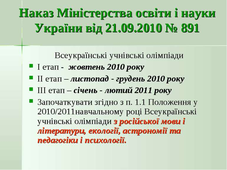 Наказ Міністерства освіти і науки України від 21.09.2010 № 891 Всеукраїнські ...
