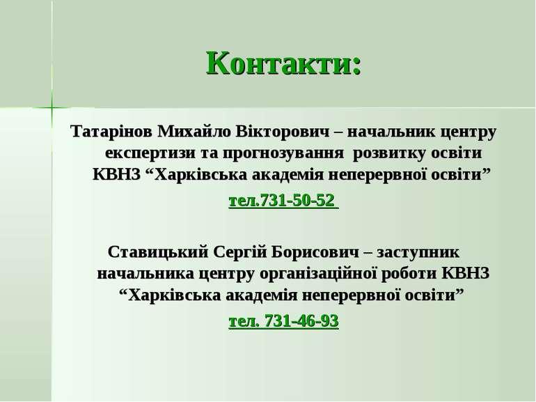 Контакти: Татарінов Михайло Вікторович – начальник центру експертизи та прогн...