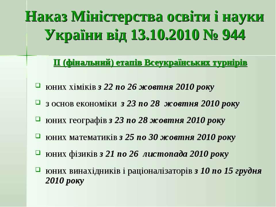 Наказ Міністерства освіти і науки України від 13.10.2010 № 944 ІІ (фінальний)...