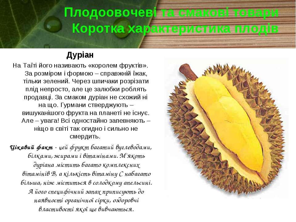 Плодоовочеві та смакові товари Коротка характеристика плодів Дуріан На Таїті ...