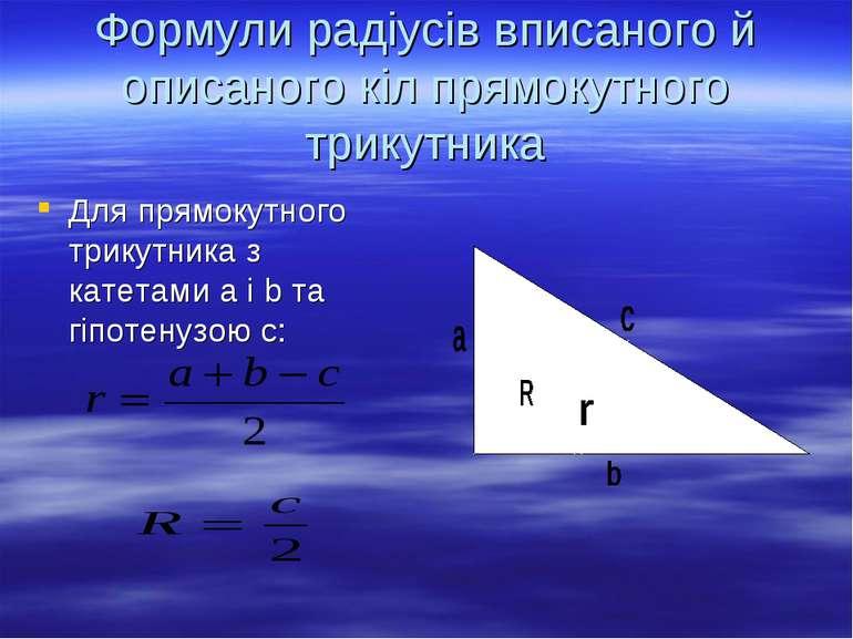 Формули радіусів вписаного й описаного кіл прямокутного трикутника Для прямок...