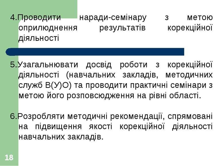 4.Проводити наради-семінару з метою оприлюднення результатів корекційної діял...