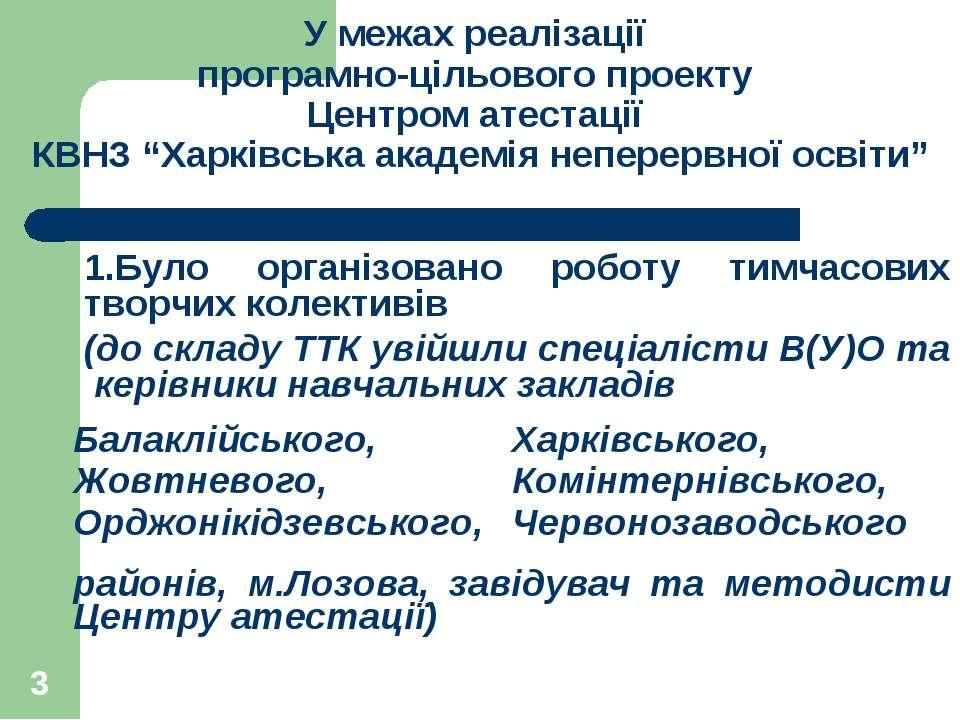 """У межах реалізації програмно-цільового проекту Центром атестації КВНЗ """"Харків..."""