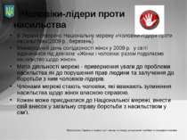 Чоловіки-лідери проти насильства В Україні створено Національну мережу «Чолов...