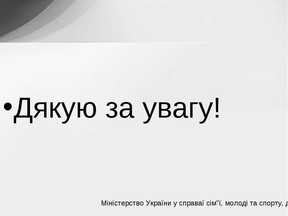 """Дякую за увагу! Міністерство України у справаї сім""""ї, молоді та спорту, депар..."""