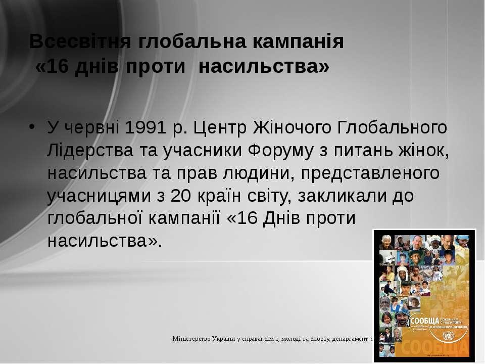 Всесвітня глобальна кампанія «16 днів проти насильства» У червні 1991 р. Цент...