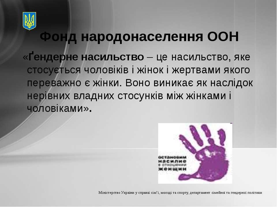 Фонд народонаселення ООН «Ґендерне насильство – це насильство, яке стосується...