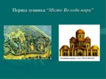 """Перша зупинка """"Місто Володимира"""""""