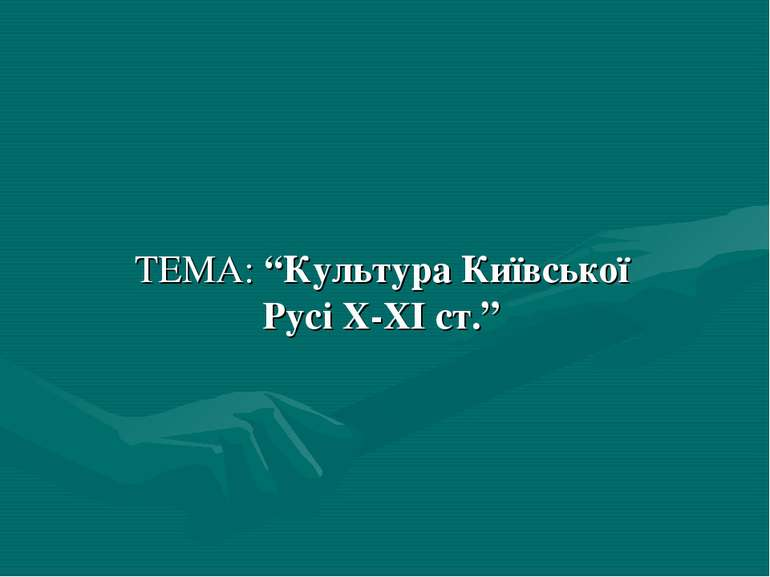 "ТЕМА: ""Культура Київської Русі Х-ХІ ст."""