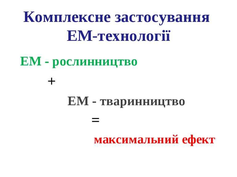 Комплексне застосування ЕМ-технології ЕМ - рослинництво + ЕМ - тваринництво =...