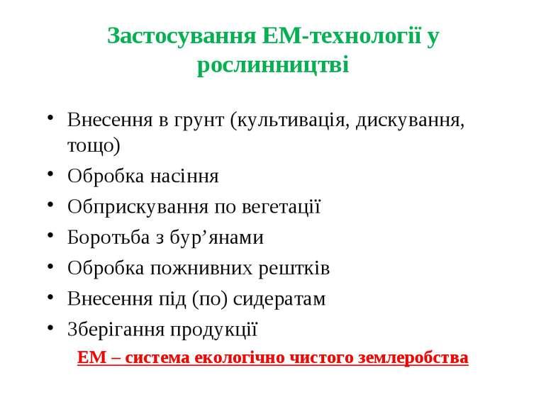 Застосування ЕМ-технології у рослинництві Внесення в грунт (культивація, диск...